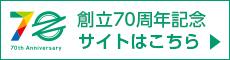丸善製薬創立70周年記念サイト